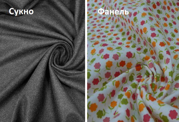 Ткани сукно и фанель