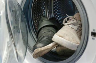 Спортивная обувь в барабане стиральной машинки