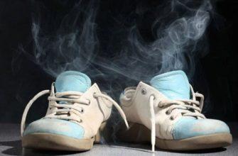 Запах из туфлей
