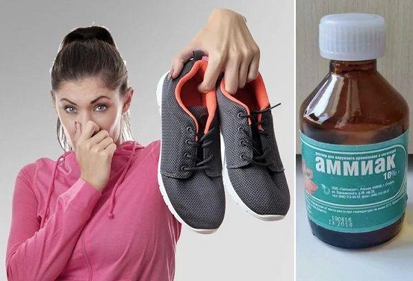 Нашатырь для устранения запаха в обуви