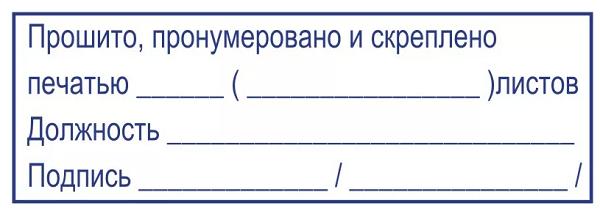 Готовый прошитый документ сзади: